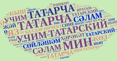 Нужно ли учить татарский язык?