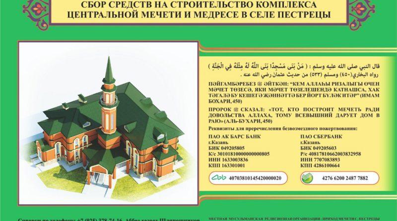 Финансирование строительства центральной мечети с.Пестрецы