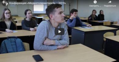 «Конференция «Медиатолерантность – 2019»